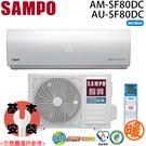 【SAMPO聲寶】12-16坪 R32變頻分離式冷暖冷氣 AM-SF80DC AU-SF80DC 免運費 含基本安裝