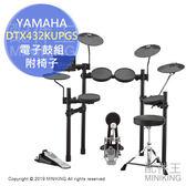 日本代購 空運 YAMAHA 山葉 DTX432KUPGS 電子鼓組 電子鼓 含大鼓踏板 附椅子