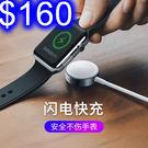 iWatch磁力充電線 蘋果手錶充電 適用於1/2/3/4代蘋果手錶充電器 鈦金屬材質 吸附自動充電