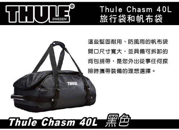∥MyRack∥ 都樂 Thule Chasm 40L 旅行袋帆布袋 / 黑 / 鈷藍 / 橘 / 水藍