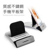 手機立架 Avantree Decker質感不鏽鋼 平板架 手機座【SV7325】快樂生活網