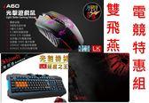 [富廉網] 電競組合 A60 光微動極速鼠-未激活+B328八光軸電競鍵盤 再送市價450的血魔戰甲滑鼠墊