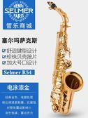 薩克斯 降e調中音薩克斯風Selmer塞爾薩爾瑪樂器考級演奏正品成人初學者 MKS夢藝家