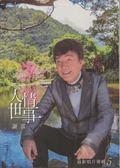 謝雷 人情事世 CD附DVD 最新唱片專輯 5 免運 (購潮8)