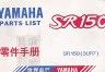 【二手書R2YB】b 1994年10月《YAMAHA Parts List 零件