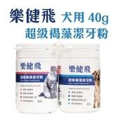 *KING WANG*樂健飛 超級褐藻潔牙粉 犬用 40g/罐 毛小孩居家專用