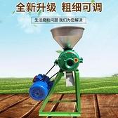 干濕兩用粉碎機五谷雜糧家用超細研磨機電動220v多功能磨漿磨粉機 快速出貨
