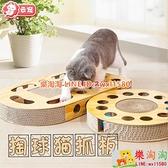 云寵貓玩具掏球型瓦楞紙貓抓板 逗貓棒轉盤球寵物貓咪用品【樂淘淘】