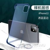 蘋果12手機殼超薄防摔無邊框半包邊iphone12promax保護套透明磨砂mini硅膠 元旦迎新全館免運