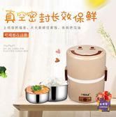 電熱飯盒 電熱飯盒蒸煮熱飯神器可插電加熱保溫飯盒上班族1人飯盒