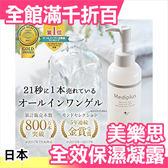 日本 Mediplus 美樂思 全效保濕凝露乳液 180g 樂天市場銷售第一 母親節【小福部屋】