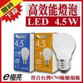 新登場【奇亮科技】含稅  4.5W LED燈泡 省電燈泡 全電壓 E27燈頭 另10W 13W 16W