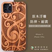 Woodu iPhone手機殼 i11/11Pro  銀蕨之始iPhone 11