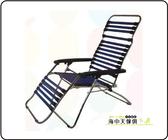 海中天休閒傢俱廣場B 68 摩登 客廳系列764 5 無段式彈力躺椅