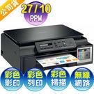 【促銷免運】Brother DCP-T500W 連續供墨無線多功能複合機