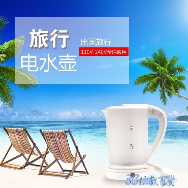110V電熱水壺 0.5L全球通用雙電壓旅行電熱水壺迷你小型燒水壺便攜式110/220V WJ 3C位数