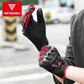 摩托車冬保暖透氣真皮手套碳纖維防滑觸屏全指四季騎士裝備羊皮男