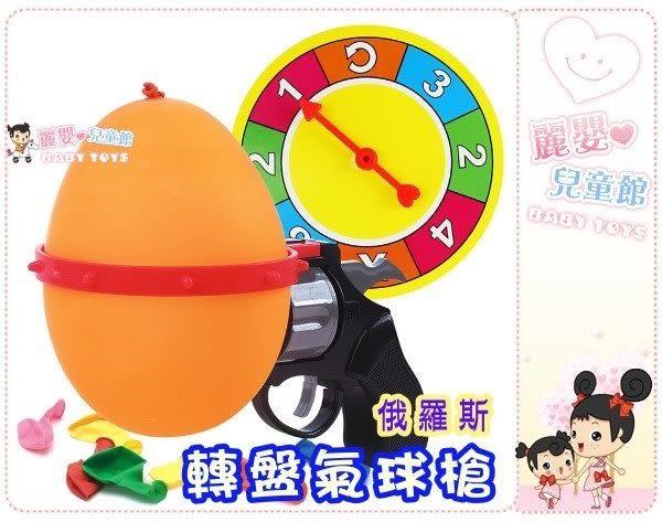 麗嬰兒童玩具館~趣味桌遊《俄羅斯轉盤氣球槍》.左輪手槍爆破氣球.派對玩具.整人遊戲