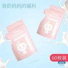 儲奶袋壺形母乳保鮮袋250ml大容量防爆...