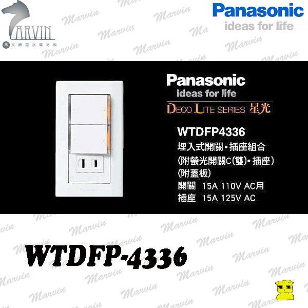 PANASONIC  開關插座 WTDFP4336 雙開+單插座附蓋板 國際牌星光系列