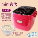 促銷送小小兵玻璃保鮮盒【美的Midea】mini食代3人份微電腦電子鍋 MB-FS201R