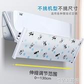 冷氣擋風板 佳幫手空調遮風板擋風板防直吹嬰兒月子款冷氣擋風板壁掛式通用 快速出貨YYJ