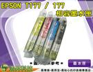 EPSON T177/177 相容墨水匣 顏色任選 單顆售價 XP-30/102/202/302/402