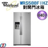 【信源】840公升 Whirlpool 惠而浦對開門冰箱 WRS588FIHZ