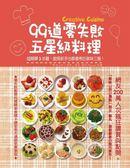 (二手書)99道零失敗五星級料理:超簡單3步驟,廚房新手也都會煮的美味三餐!