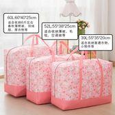 特大號棉被衣服防潮整理箱布藝儲物打包袋
