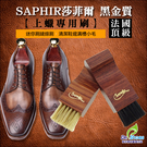 法國SAPHIR莎菲爾莎菲爾金質上蠟刷鞋刷 [鞋博士嚴選鞋材]