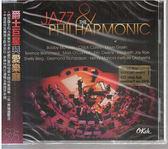 【正版全新CD清倉 4.5折】爵士巨星與愛樂廳 (CD+DVD)