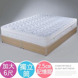 Homelike 麗莎三線記憶膠獨立筒床墊-雙人加大6尺
