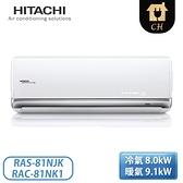 [HITACHI 日立]9-11坪 頂級N系列 變頻冷暖型 分離式冷氣 RAS-81NJK_RAC-81NK1