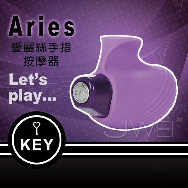 《蘇菲雅情趣用品》美國KEY.Aries 艾麗斯 指型無線震動器-紫