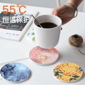 恒溫杯墊usb暖杯墊55度自動保暖保溫底座可控溫加熱器智慧熱茶 快速出貨