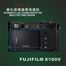 (BEAGLE)鋼化玻璃螢幕保護貼 FUJIFILM X100V 專用-可觸控-抗指紋油汙-9H-台灣製