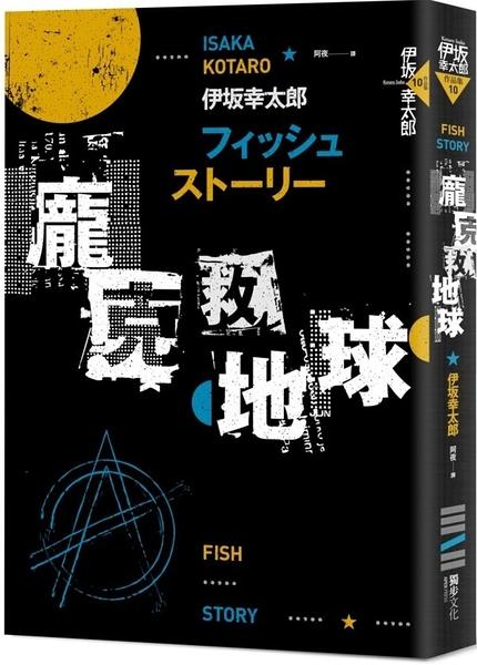 Fish Story——龐克救地球(經典回歸版)