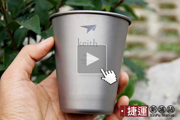 鎧斯Keith Ti9001 純鈦輕量環保水杯