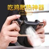 倍思 吃雞輔助器散熱器二合一手機吃雞神器四指刺激戰場蘋果專用 印巷家居