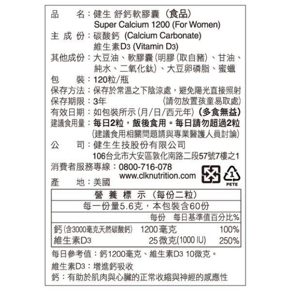 專品藥局 CLK健生 舒鈣液體鈣軟膠囊(女性專用鈣) 120粒 (美國原裝進口)【2007157】