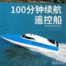 遙控玩具 超大遙控船充電高速遙控快艇輪船無線電動男孩兒童水上玩具船模型 快速出貨