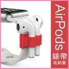 蘋果AirPods耳機收納套 表帶防丟收納套 AppleWatch手表扣 矽膠 耳機收納套 防丟防摔 e起購