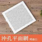 45x45cm烤白沖孔平面網