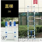 梯子 節節升伸縮梯子人字梯加厚鋁合金工程梯 家用折疊梯便攜升降樓梯 3C公社YYP
