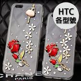 HTC U19e U12 life U12+ Desire12+ U11+ U11 EYEs 玫瑰舞者 手機殼 水鑽殼 訂製 DC