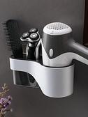 吹風機置物架 衛生間壁掛式電吹風機掛架浴室廁所風筒收納用品架子【快速出貨八折鉅惠】