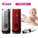 GMP BABY iClean 攜帶式電...