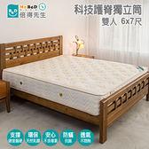 獨立筒床墊(偏硬) 雙人6x7尺 科技護背 結合硬床與獨立筒床墊的優點【Mr.BeD倍得先生】