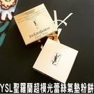 YSL 聖羅蘭 超模光 氣墊 粉底 粉餅 蕾絲氣墊 方盒 SPF50/PA+++(15g)